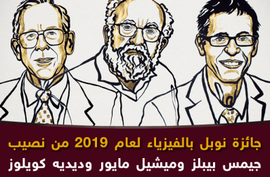 جائزة نوبل للفيزياء 2019
