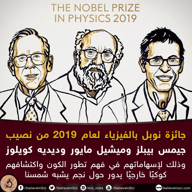 جائزة نوبل في الفيزياء لعام 2019