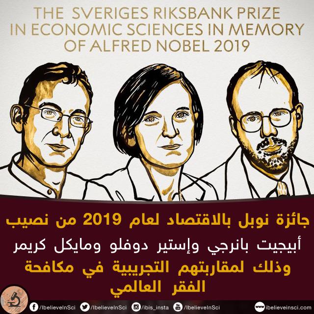 جائزة نوبل بالاقتصاد 2019