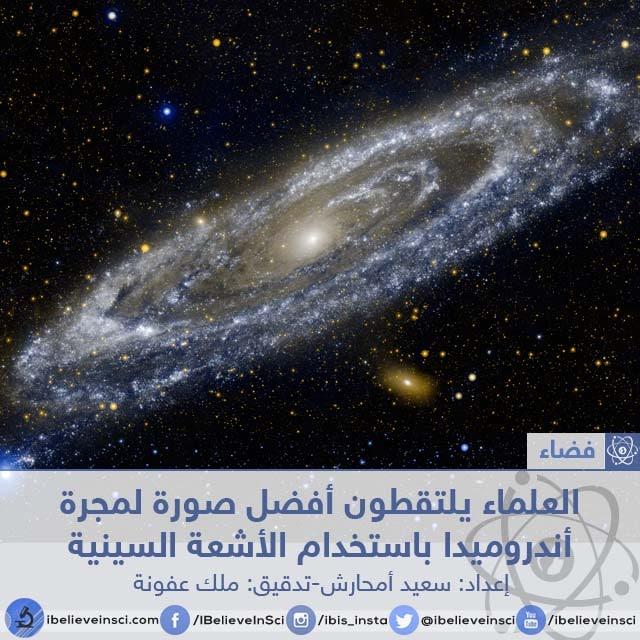 العلماء يلتقطون أفضل صورة لمجرة أندروميدا باستخدام الأشعة السينية