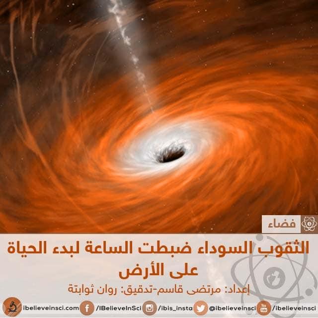 الثقوب السوداء ضبطت الساعة لبدء الحياة على الأرض