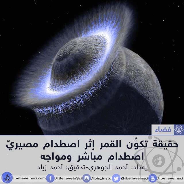 حقيقة تكوُّن القمر إثر اصطدام مصيريّ  اصطدام مباشر ومواجه