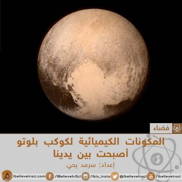 المكونات الكيميائية لكوكب بلوتو