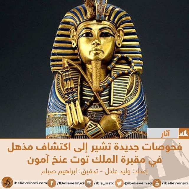 فحوصات جديدة تشير إلى اكتشاف مذهل في مقبرة الملك توت عنخ آمون