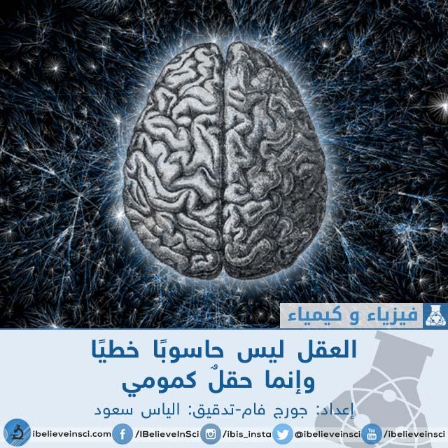 العقل ليس حاسوبًا خطيًا وإنما حقلٌ كمومي