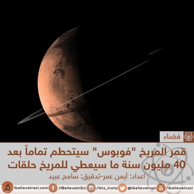 """قمر المريخ """"فوبوس"""" سيتحطم تماماً بعد 40 مليون سنة ما سيعطي للمريخ حلقات"""