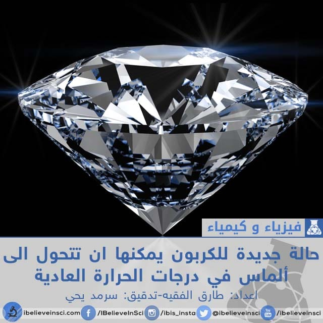 حالة جديدة للكربون يمكنها ان تتحول الى الماس في درجات الحرارة العادية