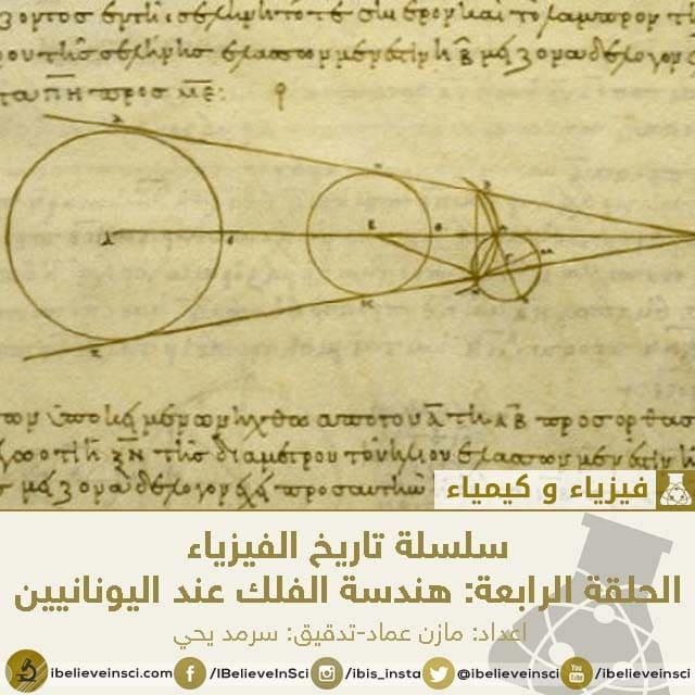 سلسلة تاريخ الفيزياء الحلقة الرابعة: هندسة الفلك عند اليونانيين