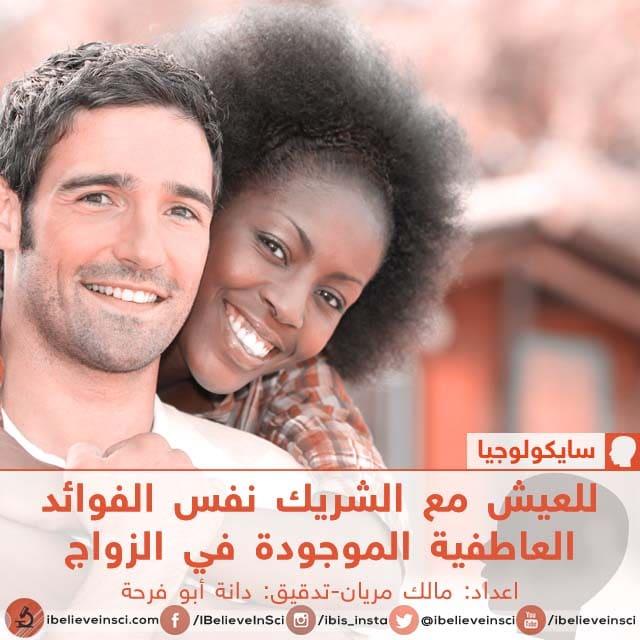 للعيش مع الشريك نفس الفوائد العاطفية الموجودة في الزواج