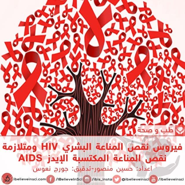 فيروس نقص المناعة البشري HIV ومتلازمة نقص المناعة المكتسبة الإيدز AIDS