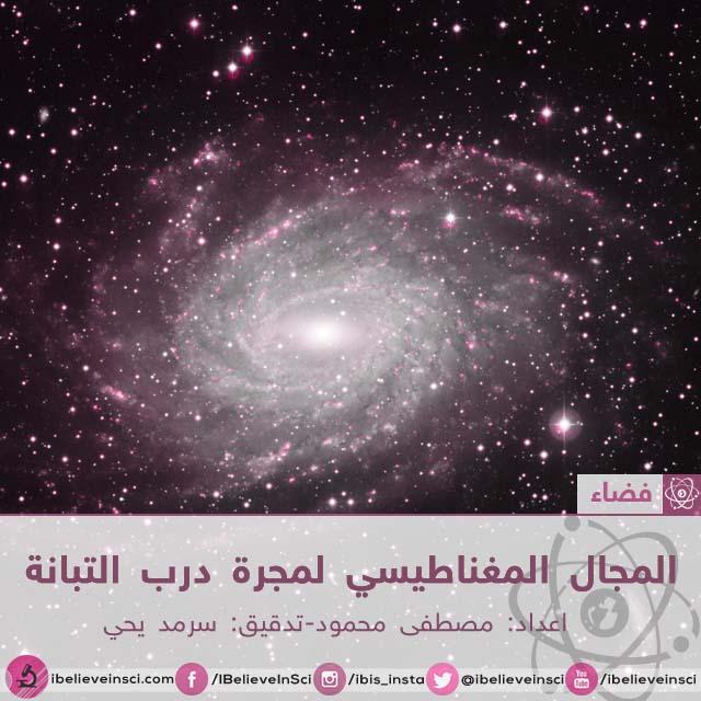المجال المغناطيسي لمجرة درب التبانة