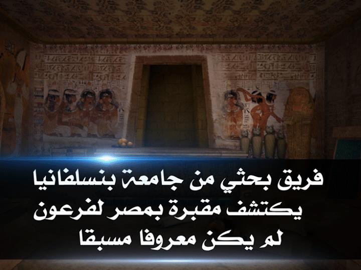 فريق بحثي من جامعة بنسلفانيا يكتشف مقبرة بمصر لفرعون لم يكن معروفا مسبقا