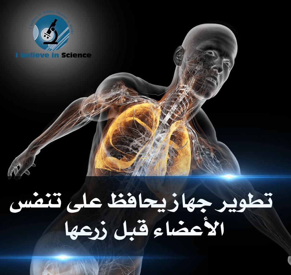زراعة الأعضاء: تطوير جهاز يحافظ على تنفس الأعضاء قبل زرعها