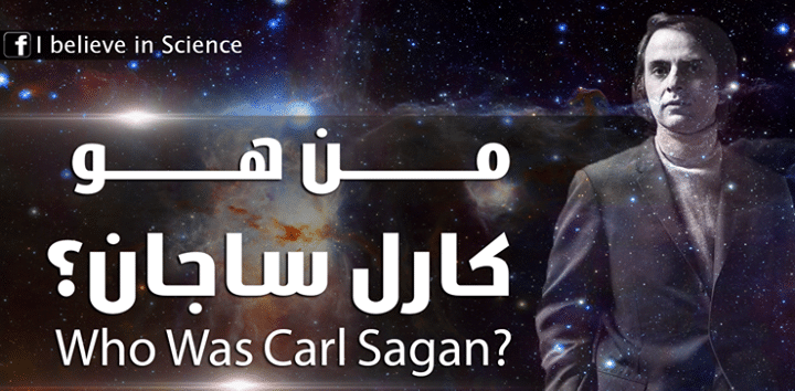من هو كارل ساجان؟
