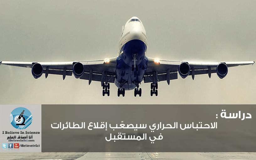 دراسة : الاحتباس الحراري سيصعّب إقلاع الطائرات في المستقبل.