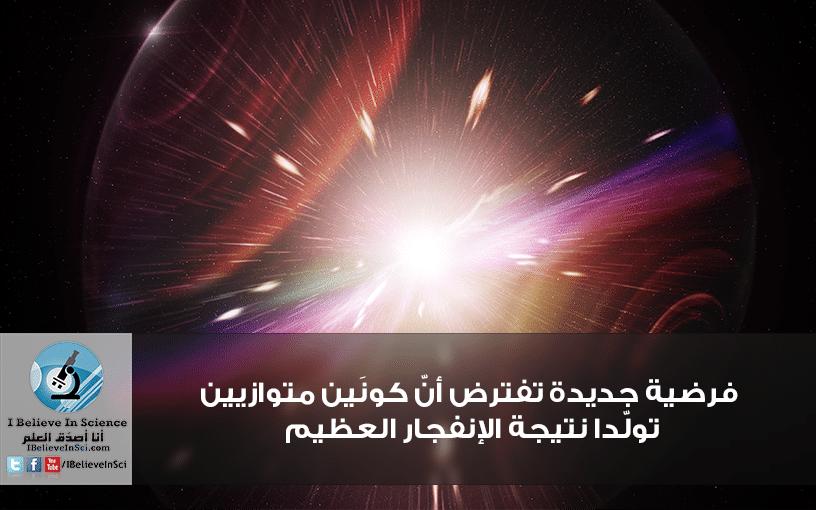 فرضية جديدة تفترض أنّ كونَين متوازيين تولّدا نتيجة الإنفجار العظيم.