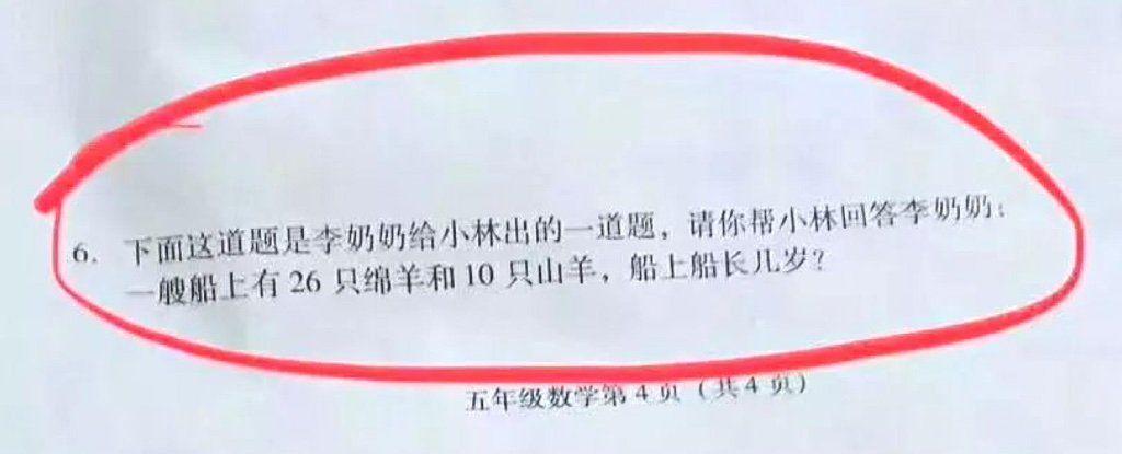 هذه المعضلة الرياضيّة المُعطاة لطلاب الصف الخامس في الصين غير قابلةٍ للحل، ولكن إجاباتهم كانت مذهلة