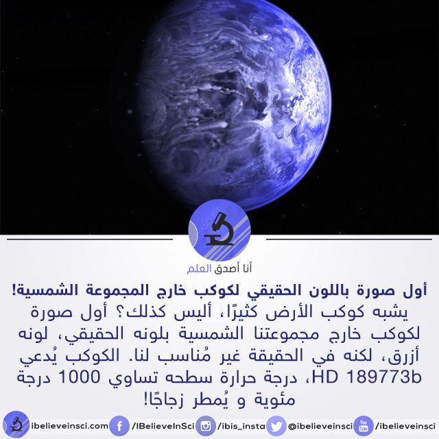 أول صورة باللون الحقيقي لكوكب خارج المجموعة الشمسية Hd 189773b أنا أصدق العلم