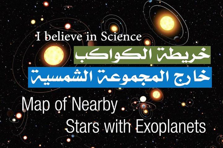 خريطة الكواكب خارج المجموعة الشمسية
