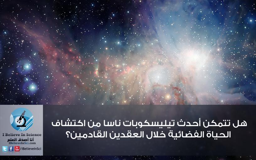 أحدث تيليسكوبات ناسا و اكتشاف الحياة الفضائية!