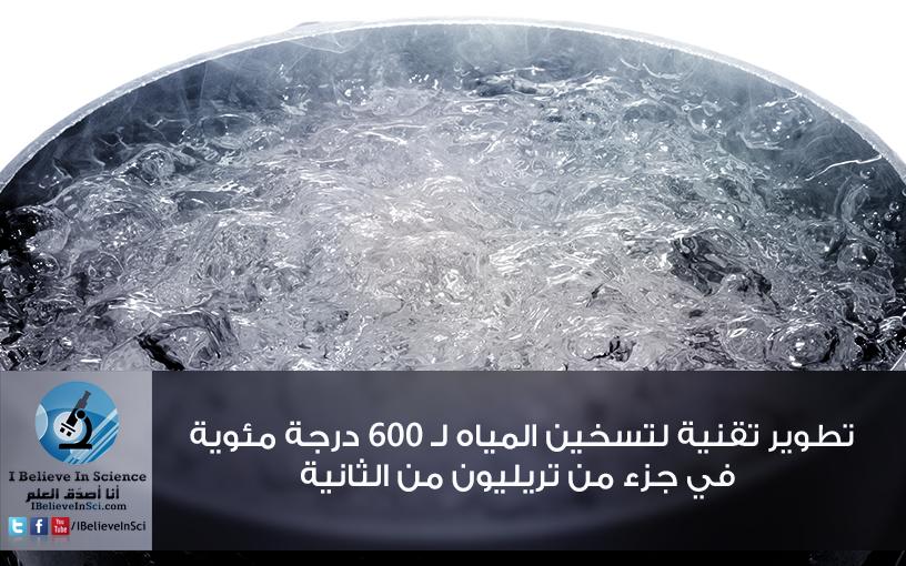 تسخين المياه لـ 600 درجة مئوية في جزء من الثانية