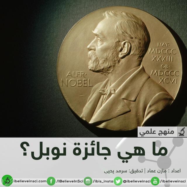 ما هي جائزة نوبل؟ كيف تأسست ولمن يتم منحها؟ أنا أصدق العلم