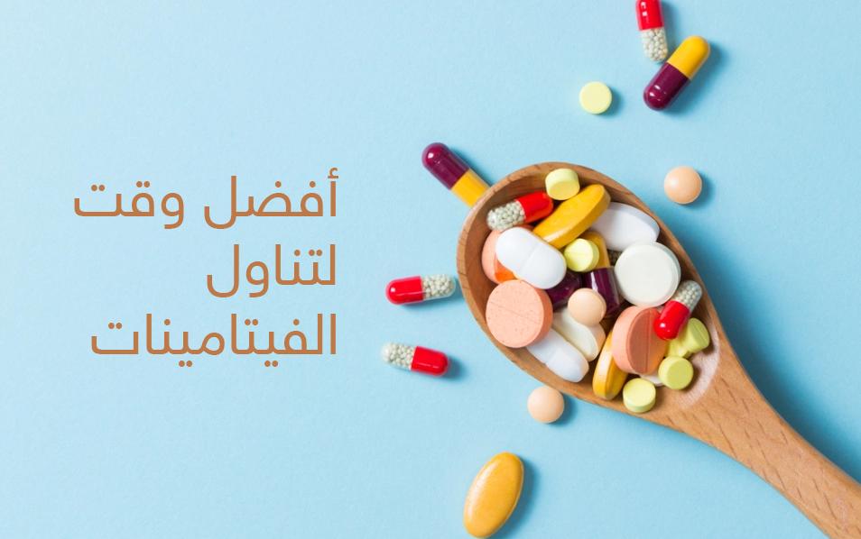 ما أفضل وقت لتناول الفيتامينات؟