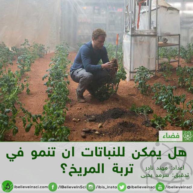 هل يمكن للنباتات ان تنمو في تربة المريخ؟