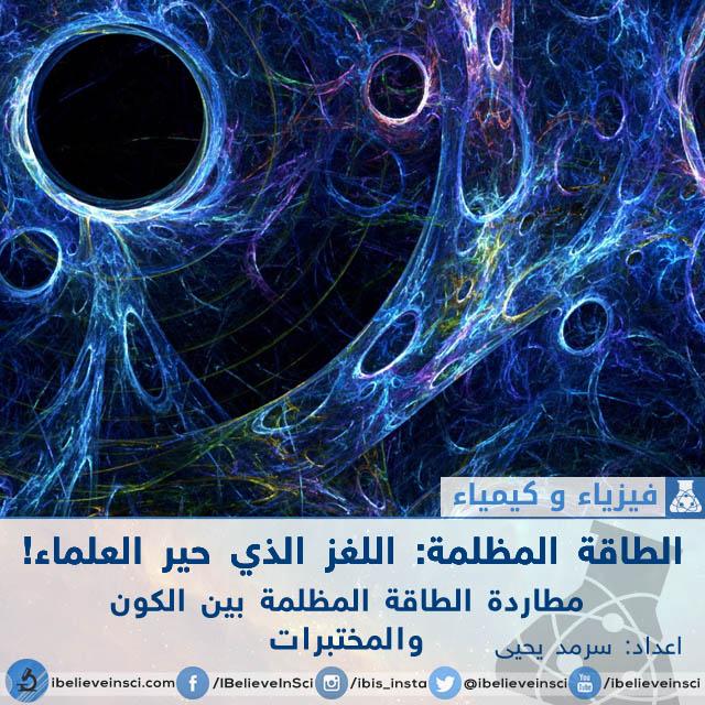 مطاردة الطاقة المظلمة بين الكون والمختبرات