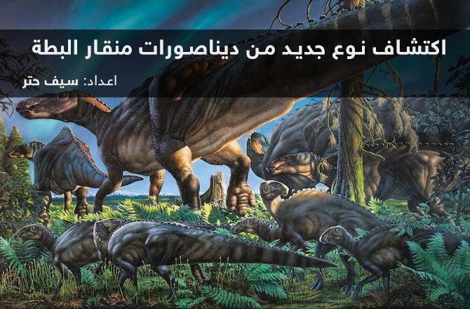 اكتشاف نوع جديد من ديناصورات منقار البطة