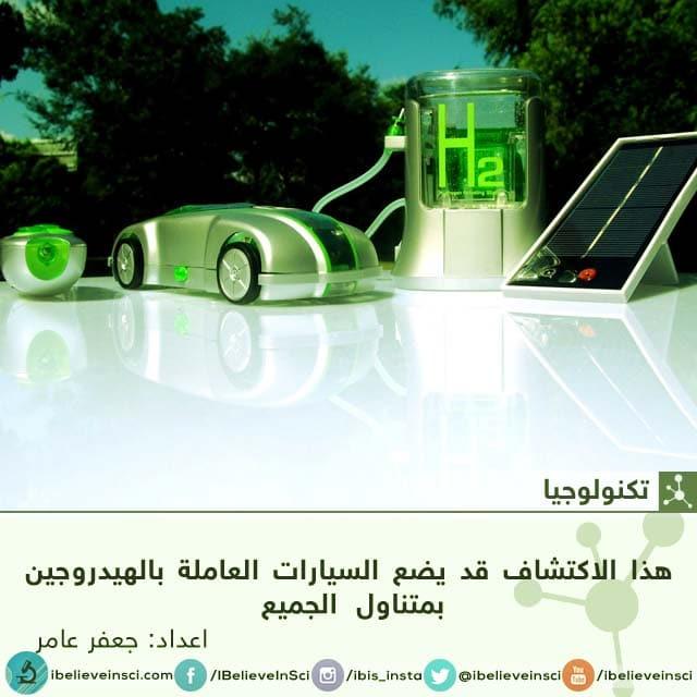 وداعًا لمحطات الوقود، سيارات تعمل بالهيدروجين قد تصبح قريبًا في متناول الجميع