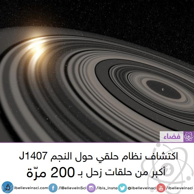 اكتشاف نظام حلقي أكبر من حلقات زحل بـ200 مرّة حول النجم J1407