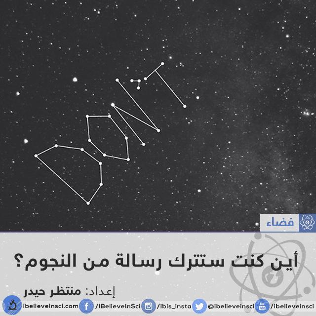 أين كنت ستترك رسالة من النجوم؟