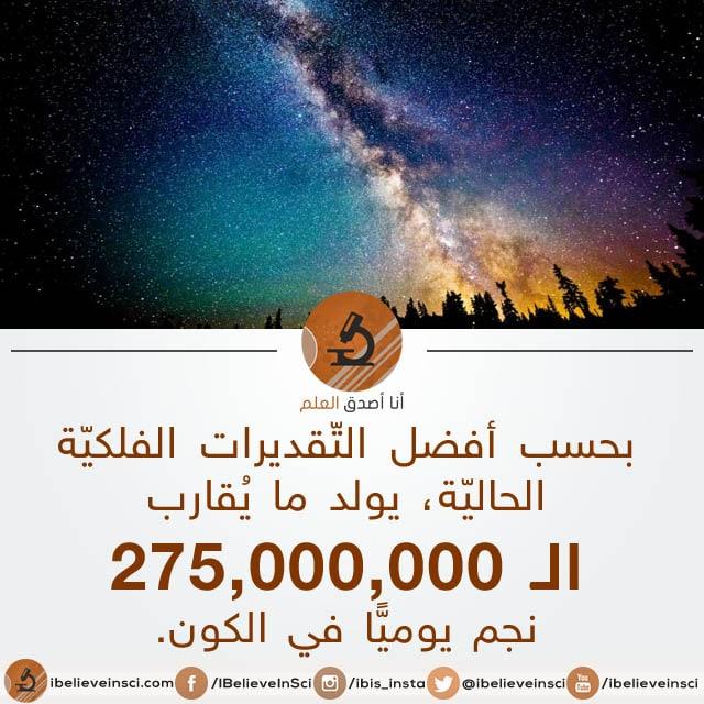 هل تعلم؟ عدد النجوم التي تولد يوميا في الكون