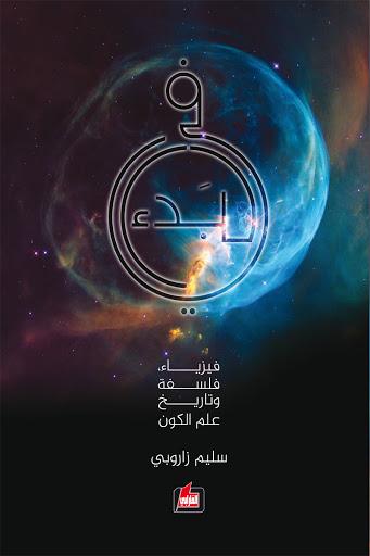 قراءة في كتاب «في البدء – فيزياء، فلسفة وتاريخ علم الكون»